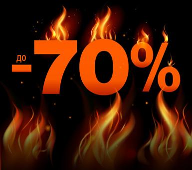 Дни горячих цен ДО -70%